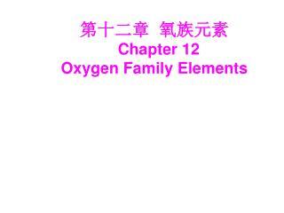 第十二章  氧族元素 Chapter 12      Oxygen Family Elements