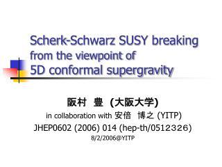 Scherk-Schwarz SUSY breaking  from the viewpoint of 5D conformal supergravity