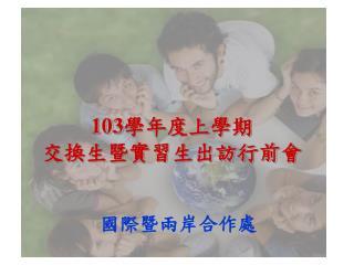 103 學年度上學期 交換生暨實習生出訪行前會