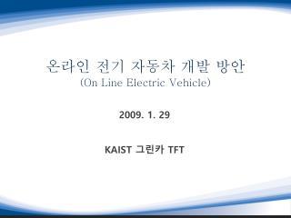 온라인 전기 자동차 개발 방안 (On Line Electric Vehicle)