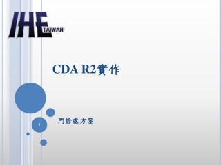 CDA  R2 實作