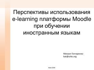 Перспективы использования  e-learning  платформы  Moodle  при обучении иностранным языкам