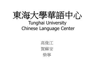 東海大學華語中心 Tunghai University  Chinese Language Center