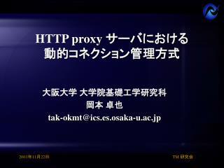 HTTP proxy  ??????? ????????????