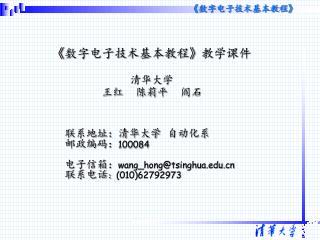 《 数字电子技术基本教程 》 教学课件 清华大学   王红    陈莉平    阎石