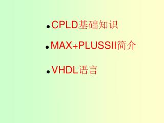 ●  CPLD 基础知识