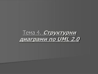 Тема  4 .  Структурни диаграми по UML 2.0