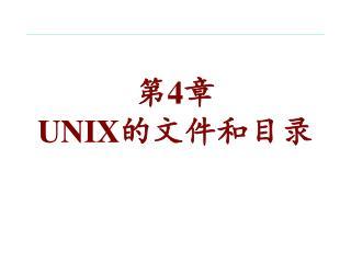 第 4 章  UNIX 的文件和目录