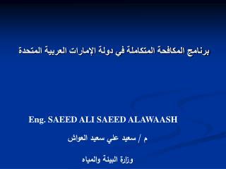 برنامج المكافحة المتكاملة في دولة الإمارات العربية المتحدة