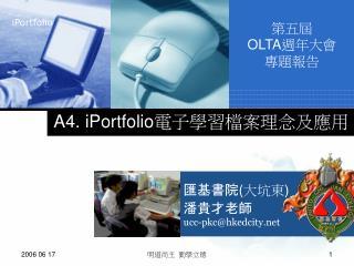 A4. iPortfolio 電子學習檔案理念及應用