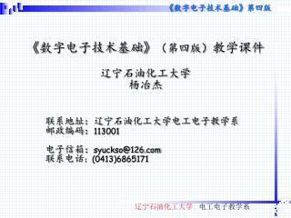 《 数字电子技术基础 》 (第四版) 教学课件 辽宁石油化工大学   杨冶杰