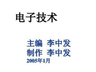 主编  李中发 制作  李中发 2005年1月