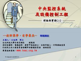 主講人:王廷興 博士