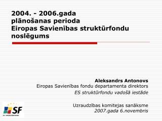 2004. - 2006.gada  plānošanas perioda  Eiropas Savienības struktūrfondu noslēgums