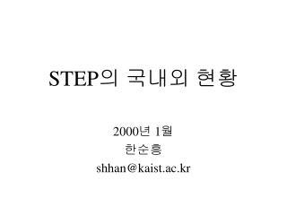 STEP 의 국내외 현황
