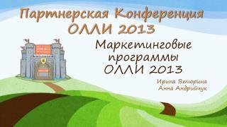 Маркетинговые программы    ОЛЛИ 2013