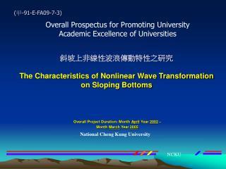 斜坡上非線性波浪傳動特性之研究 The Characteristics of Nonlinear Wave Transformation on Sloping Bottoms