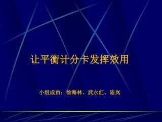 让平衡计分卡发挥效用 小组成员:徐海林、武永红、陆岚