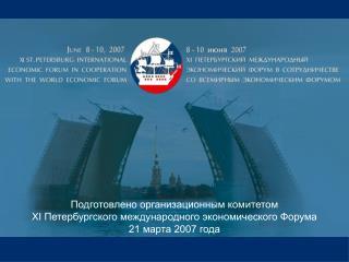 Подготовлено организационным комитетом  XI Петербургского международного экономического Форума