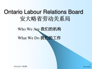 Ontario Labour Relations Board 安大略省劳动关系局