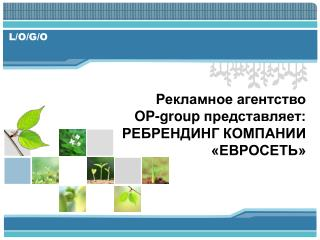 Рекламное агентство  OP-group  представляет: РЕБРЕНДИНГ КОМПАНИИ «ЕВРОСЕТЬ»