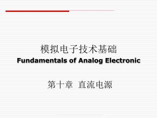 模拟电子技术基础 Fundamentals of Analog Electronic