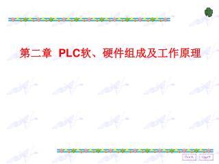 第二章   PLC 软、硬件组成及工作原理
