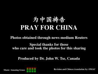 为中国祷告 PRAY FOR CHINA