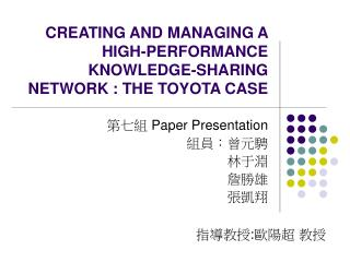 CREATING AND MANAGING A HIGH-PERFORMANCE KNOWLEDGE-SHARING NETWORK : THE TOYOTA CASE