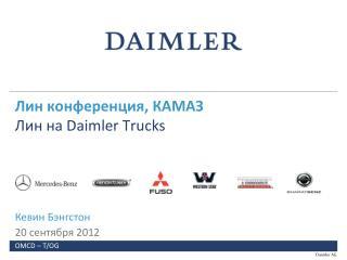Лин конференция, КАМАЗ  Лин на  Daimler Trucks