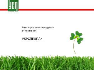 Мир порционных продуктов о т компании УКРСПЕЦПАК