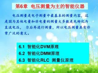 6.1   智能化 DVM 原理 6.2   智能化 DMM 原理 6.3   智能化 RLC   测量仪原理