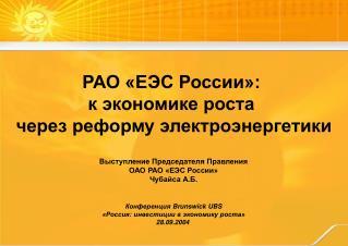 РАО «ЕЭС России»:  к экономике роста  через реформу электроэнергетики