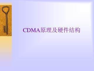 CDMA 原理及硬件结构