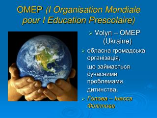 OMEP  (I  Organisation Mondiale  pour I Education  Prescolaire )