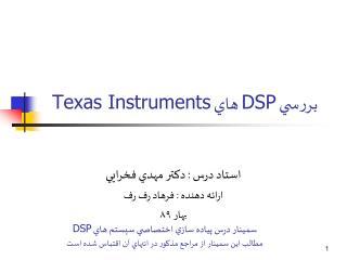 بررس ي DSP  ها ي Texas Instruments