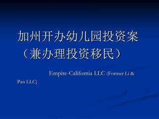 Empire-California LLC Former Li  Pan LLC
