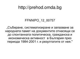 prehod.omda.bg