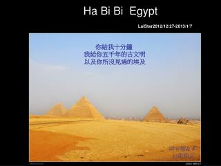 Ha Bi Bi  Egypt LaiStar2012/12/27-2013/1/7