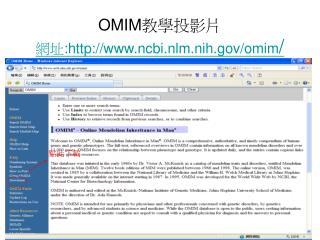 OMIM 教學投影片 網址 :ncbi.nlm.nih/omim /