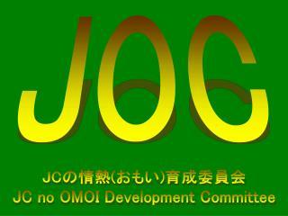 公益社団法人 日本青年会議所 関東地区埼玉ブロック協議会 JC の情熱 ( おもい ) 育成委員会
