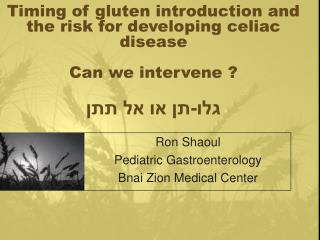 Timing of gluten introduction and the risk for developing celiac disease   Can we intervene   -
