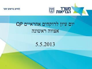 יום עיון לרוקחים אחראיים  QP אצווה ראשונה 5.5.2013