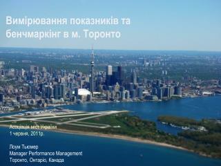 Вимірювання показників та бенчмаркінг  в м. Торонто