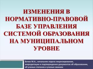 Изменения в нормативно-правовой базе управления системой образования на муниципальном уровне
