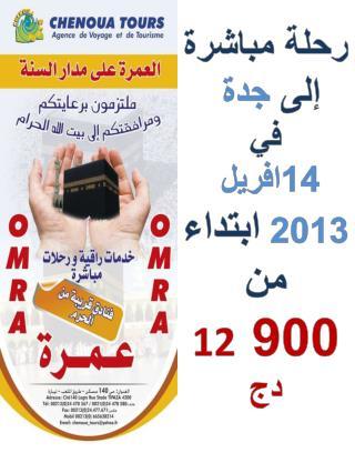رحلة مباشرة إلى  جدة في 14افريل  2013 ابتداء من 12 900 دج