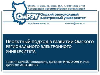 Проектный подход в развитии Омского регионального электронного  университета