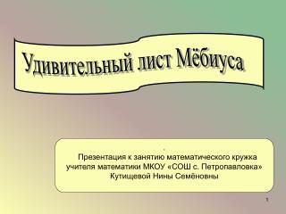 Удивительный лист Мёбиуса