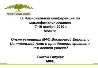 IX Национальная конференция по микрофинансированию 17-19 ноября 2010 г.  Москва