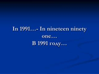 In 1991…- In nineteen ninety one… В 1991 году…